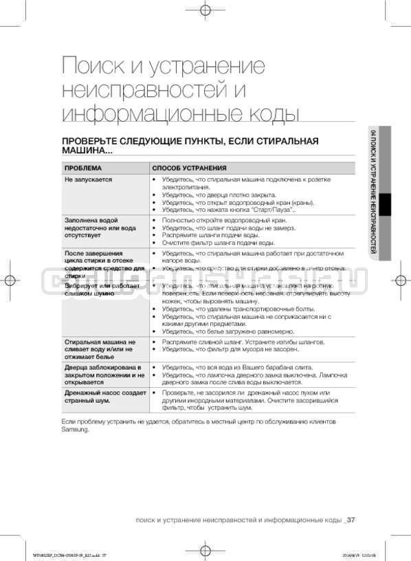 Инструкция Samsung WF1802XFW страница №37