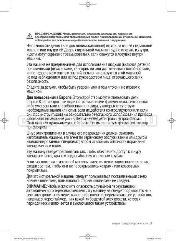 Инструкция Samsung WF1802XFW страница №5