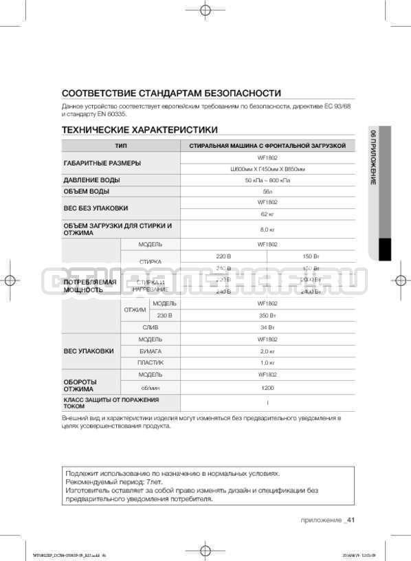 Инструкция Samsung WF1802XFW страница №41