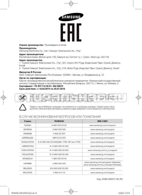 Инструкция Samsung WF1802XFW страница №44