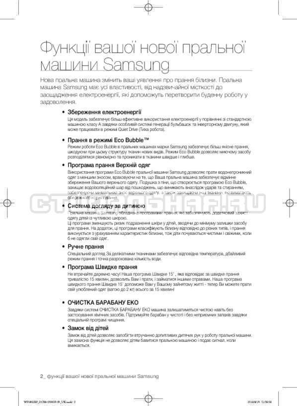 Инструкция Samsung WF1802XFW страница №46