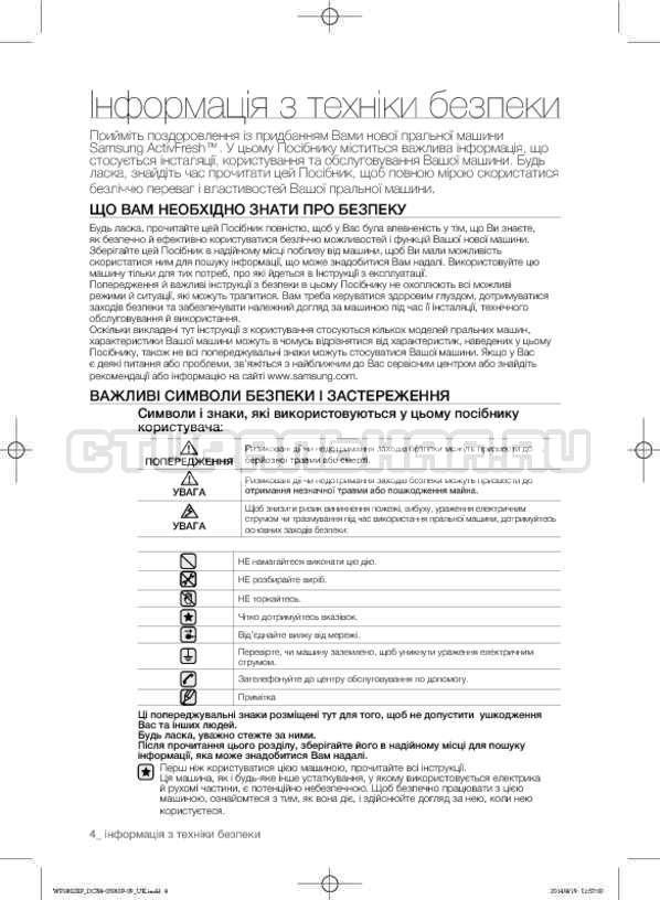 Инструкция Samsung WF1802XFW страница №48