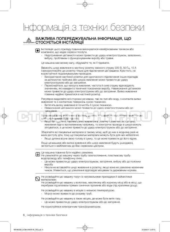 Инструкция Samsung WF1802XFW страница №50