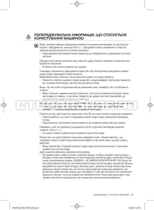 Инструкция Samsung WF1802XFW страница №53