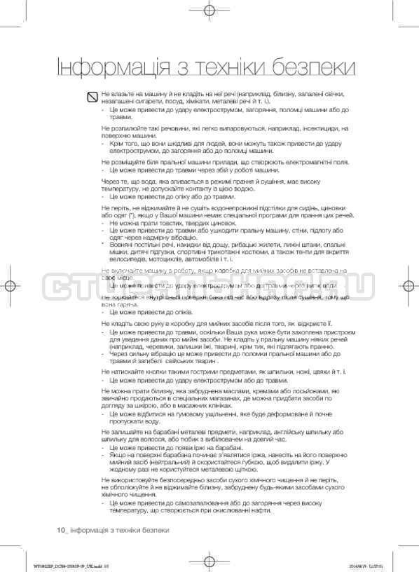 Инструкция Samsung WF1802XFW страница №54