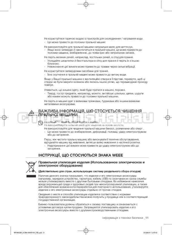 Инструкция Samsung WF1802XFW страница №55