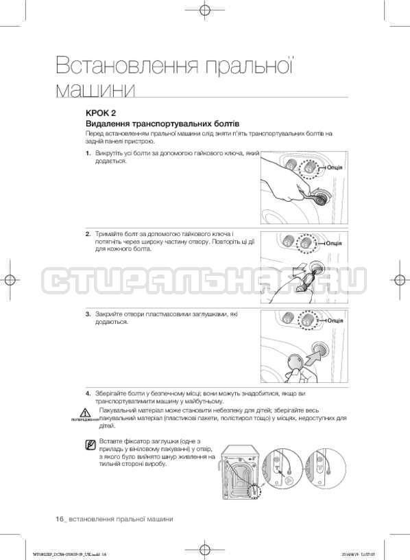 Инструкция Samsung WF1802XFW страница №60