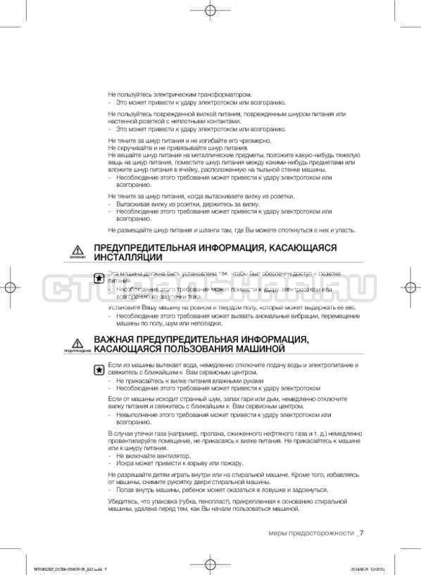 Инструкция Samsung WF1802XFW страница №7