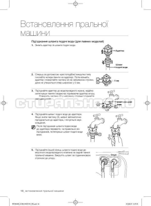 Инструкция Samsung WF1802XFW страница №62