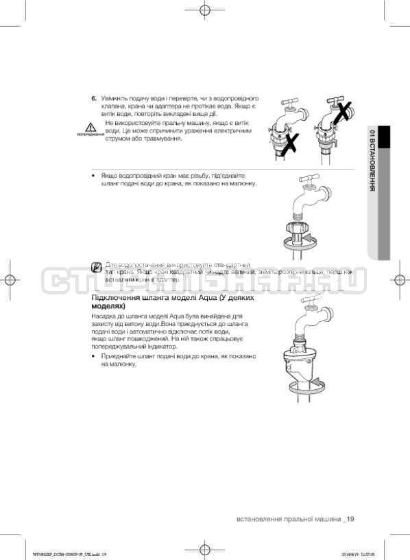 Инструкция Samsung WF1802XFW страница №63