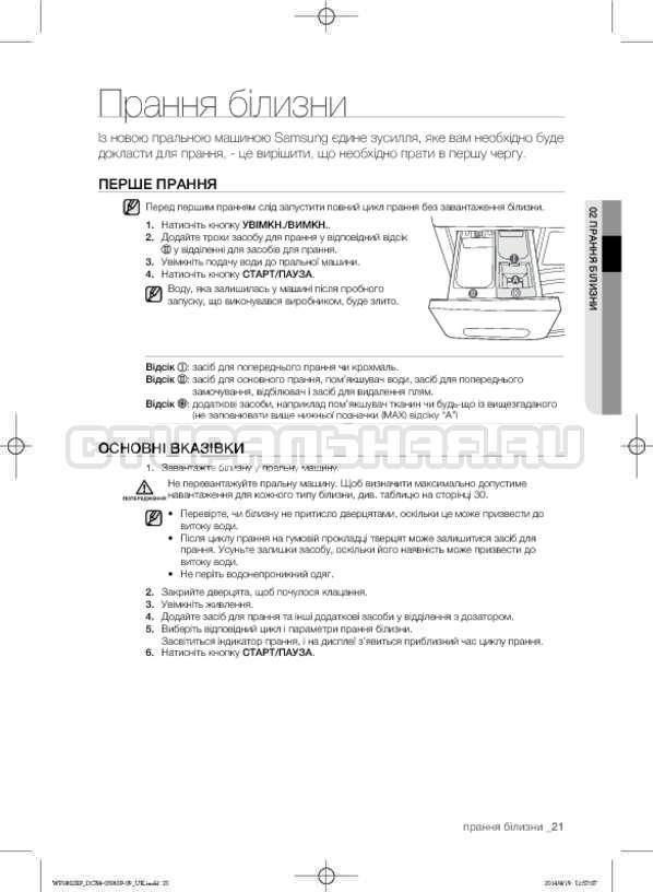Инструкция Samsung WF1802XFW страница №65