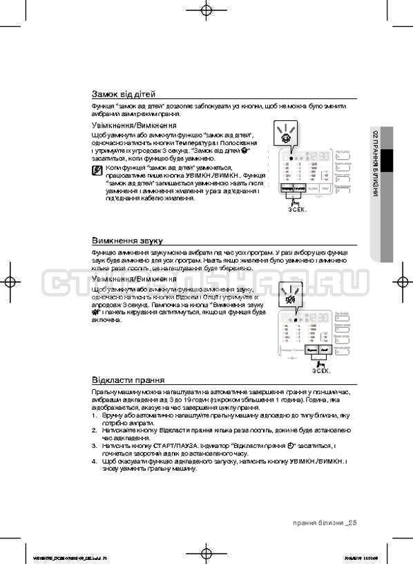 Инструкция Samsung WF1802XFW страница №69