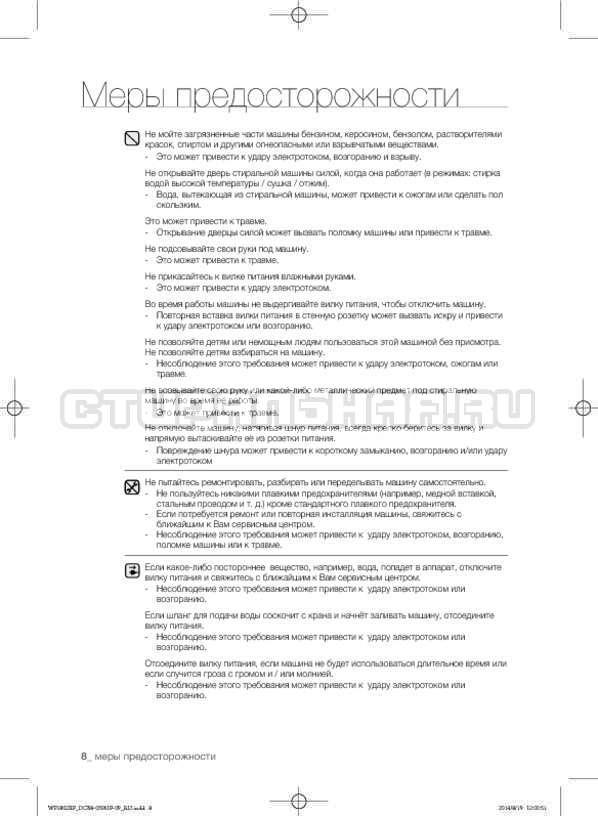 Инструкция Samsung WF1802XFW страница №8