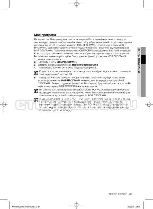 Инструкция Samsung WF1802XFW страница №71