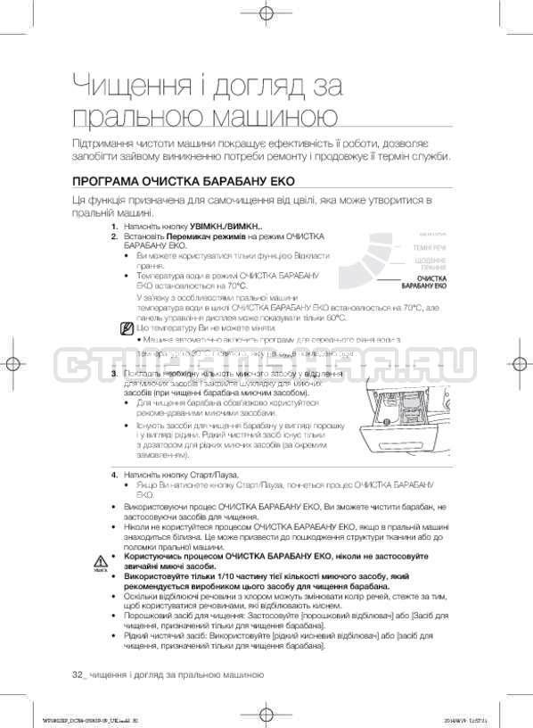 Инструкция Samsung WF1802XFW страница №76