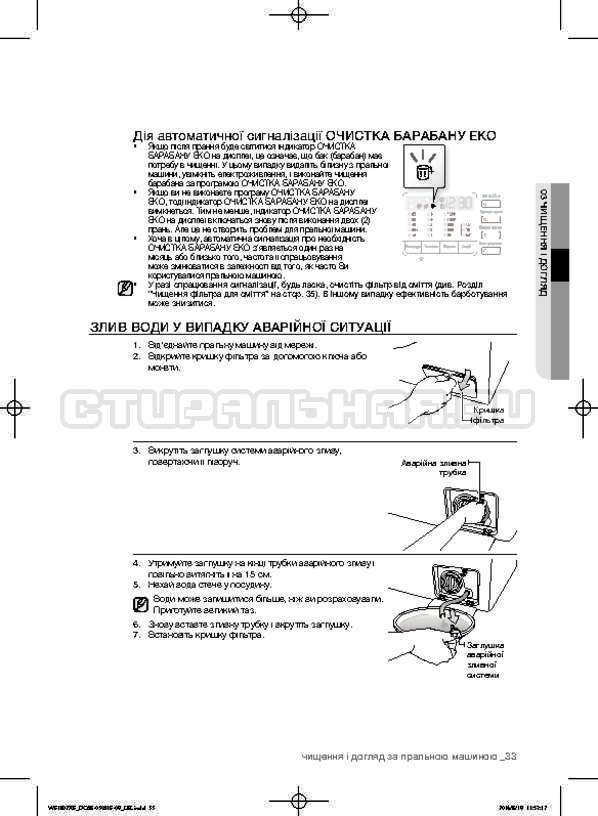 Инструкция Samsung WF1802XFW страница №77