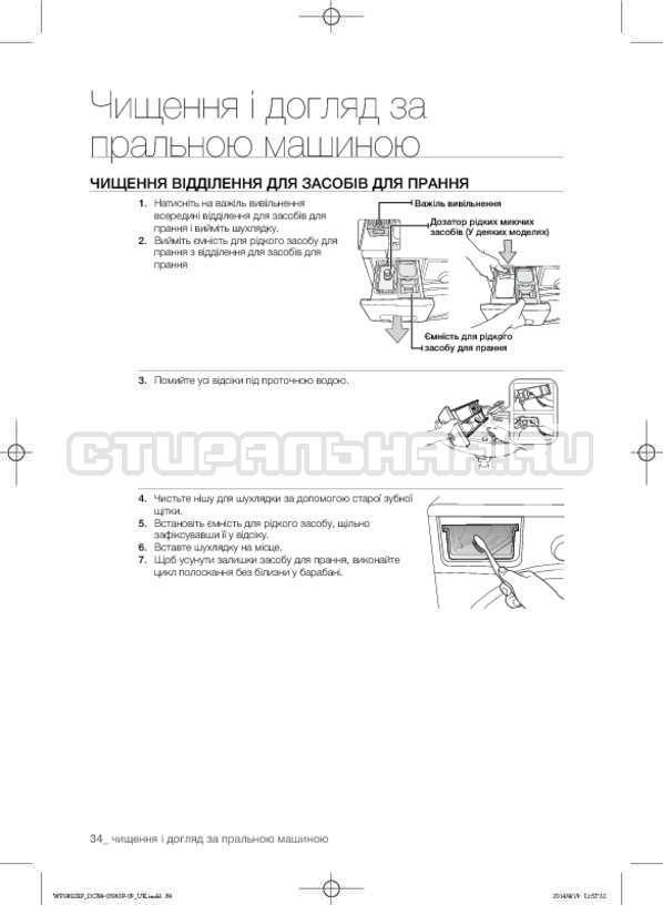 Инструкция Samsung WF1802XFW страница №78