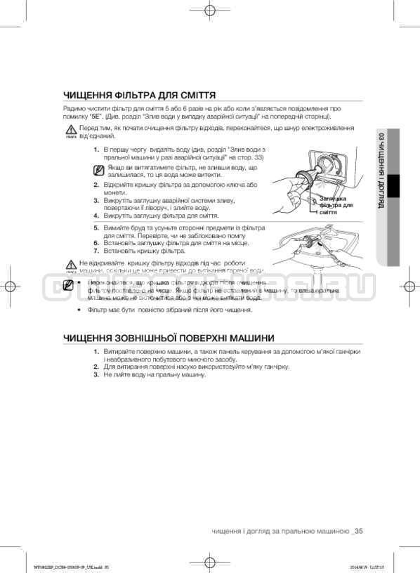 Инструкция Samsung WF1802XFW страница №79