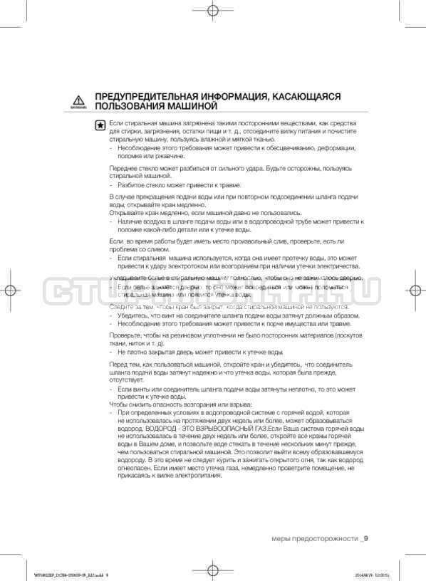 Инструкция Samsung WF1802XFW страница №9