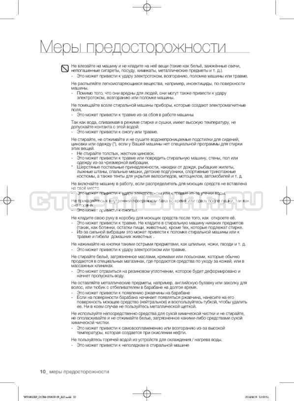 Инструкция Samsung WF1802XFW страница №10