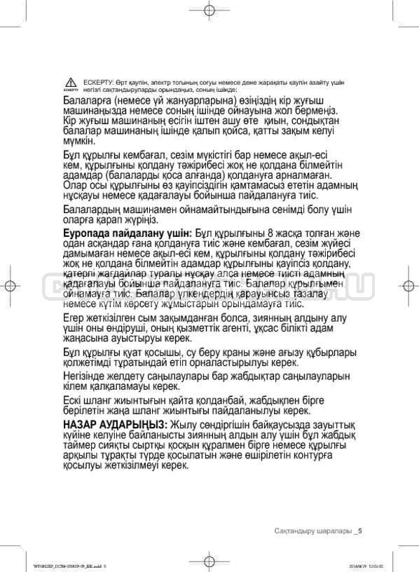 Инструкция Samsung WF1802XFW страница №93