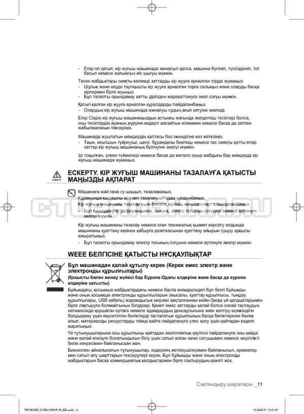 Инструкция Samsung WF1802XFW страница №99