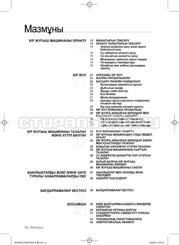 Инструкция Samsung WF1802XFW страница №100