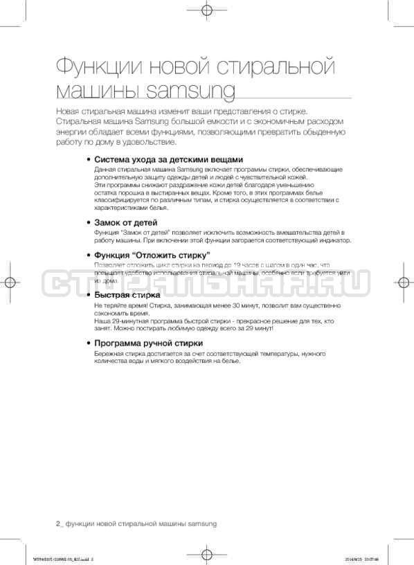 Инструкция Samsung WF3400N1C страница №2