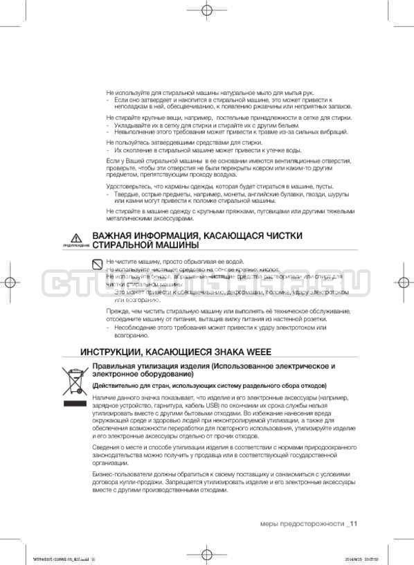Инструкция Samsung WF3400N1C страница №11