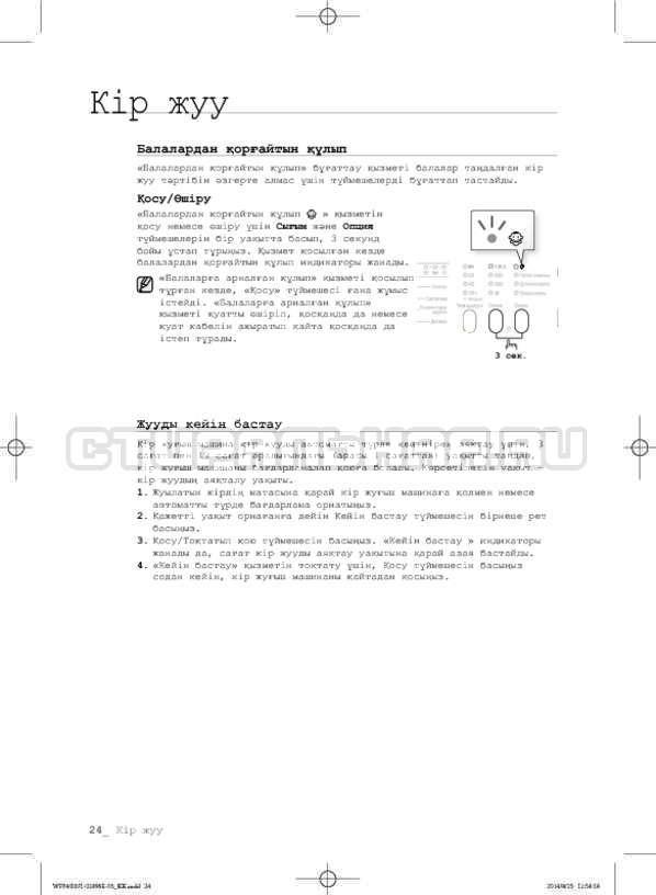 Инструкция Samsung WF3400N1C страница №104