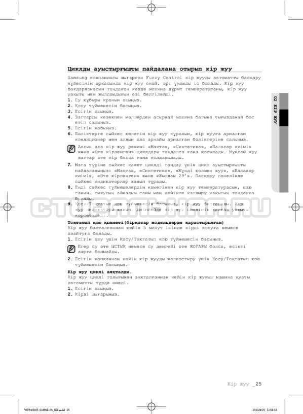 Инструкция Samsung WF3400N1C страница №105