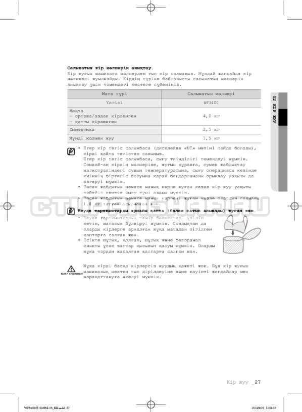 Инструкция Samsung WF3400N1C страница №107