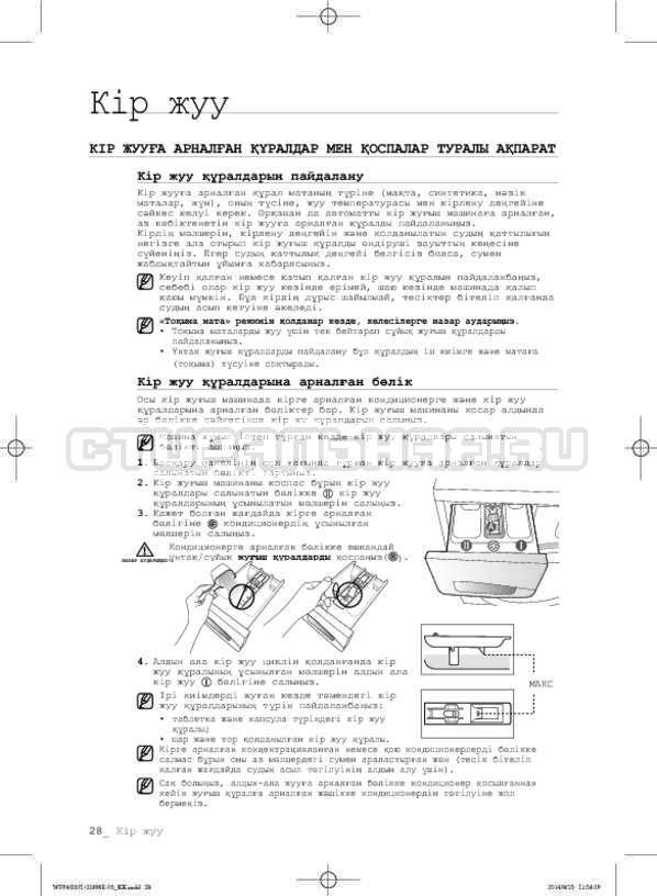 Инструкция Samsung WF3400N1C страница №108