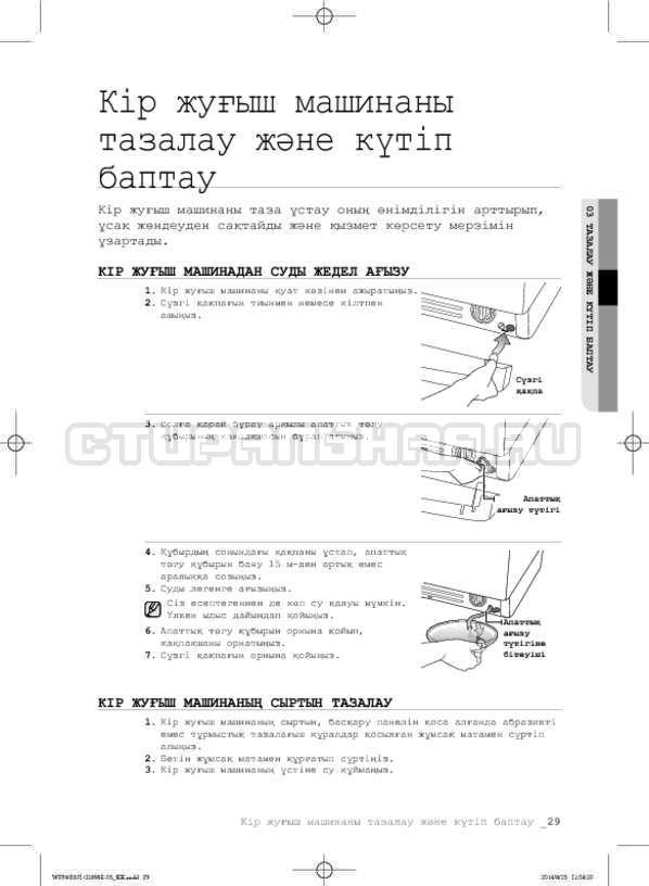 Инструкция Samsung WF3400N1C страница №109