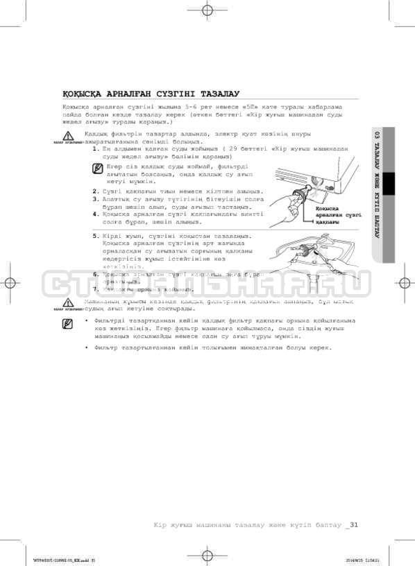 Инструкция Samsung WF3400N1C страница №111