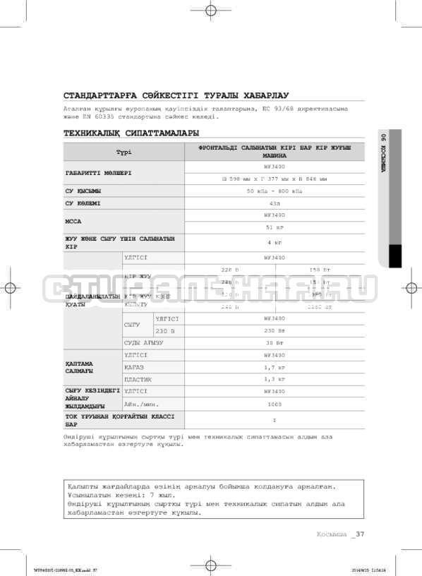 Инструкция Samsung WF3400N1C страница №117
