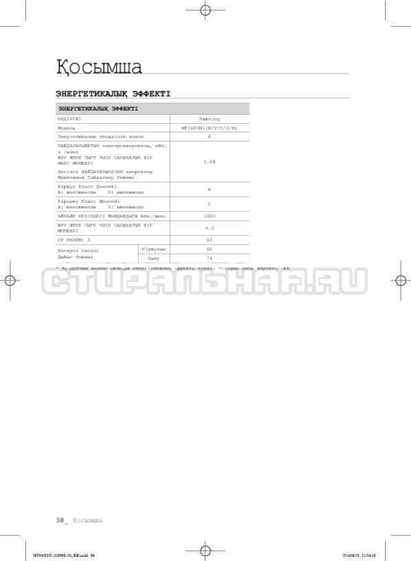 Инструкция Samsung WF3400N1C страница №118