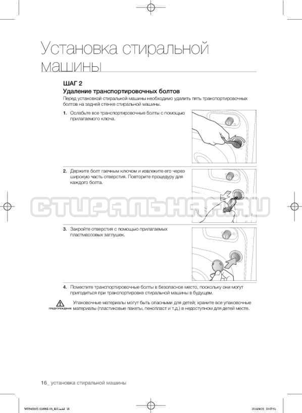 Инструкция Samsung WF3400N1C страница №16