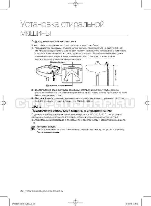 Инструкция Samsung WF3400N1C страница №20