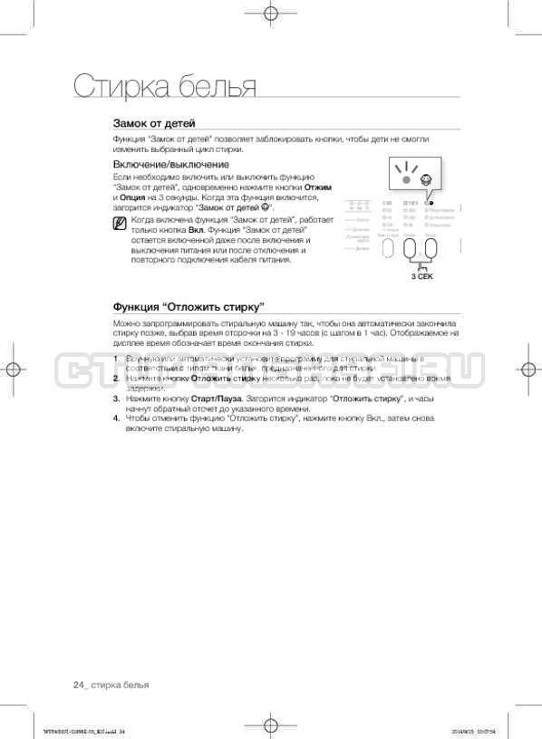 Инструкция Samsung WF3400N1C страница №24