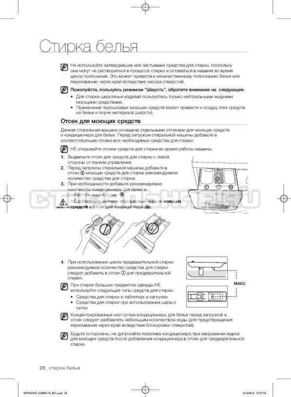 Инструкция Samsung WF3400N1C страница №28