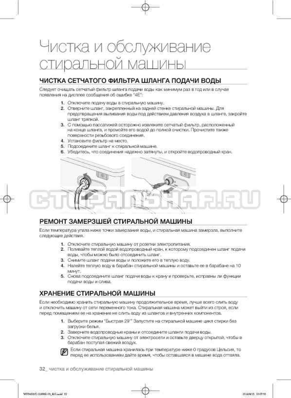 Инструкция Samsung WF3400N1C страница №32