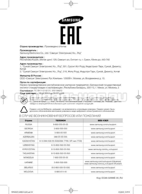 Инструкция Samsung WF3400N1C страница №40