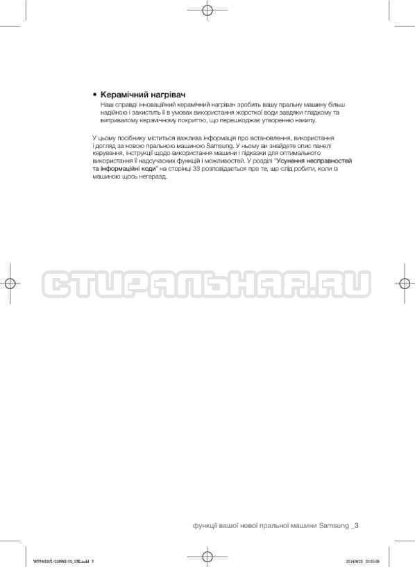 Инструкция Samsung WF3400N1C страница №43