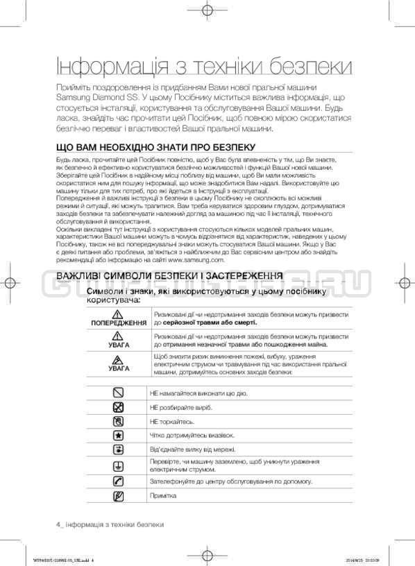 Инструкция Samsung WF3400N1C страница №44