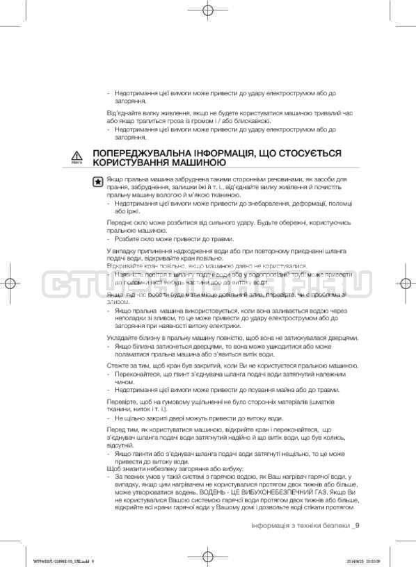 Инструкция Samsung WF3400N1C страница №49