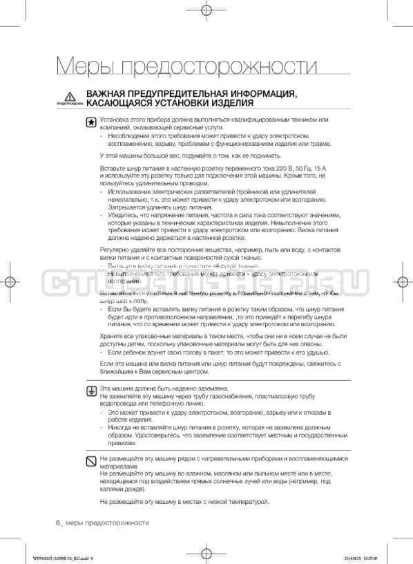 Инструкция Samsung WF3400N1C страница №6