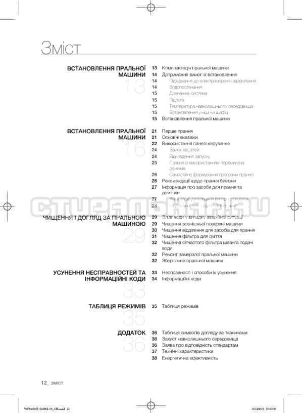 Инструкция Samsung WF3400N1C страница №52