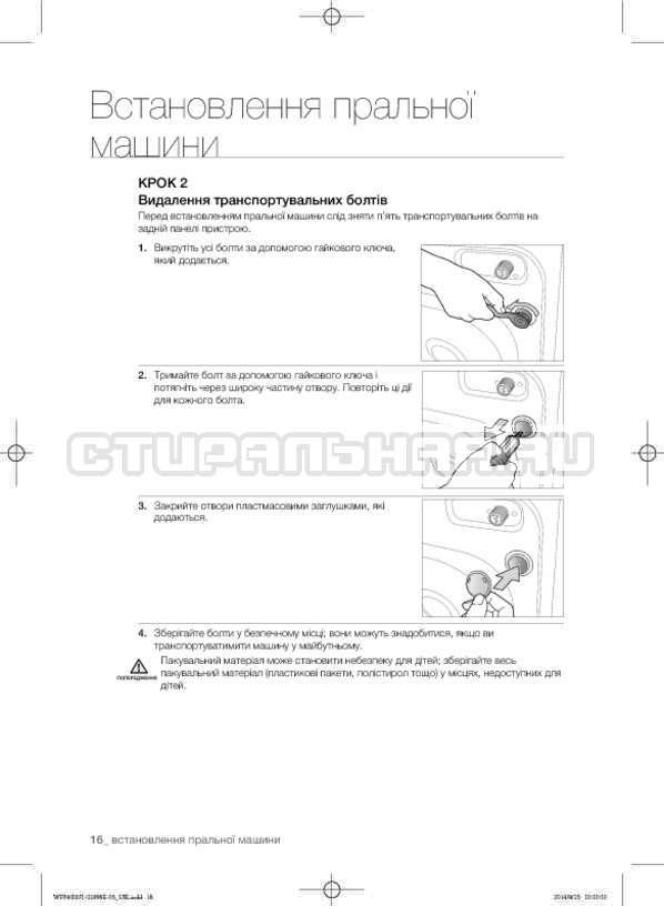 Инструкция Samsung WF3400N1C страница №56