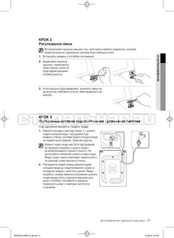 Инструкция Samsung WF3400N1C страница №57